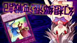 【東方遊戯王】幻想郷混沌戦記-外伝-TURN16