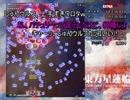 【実況】東方を7ミリも知らない僕が弾幕STGに挑戦【星蓮船EX】 2