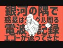 ミキタカで惑星ループ【サイズ修正版】