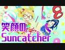 【月1アイカツ】笑顔のSuncatcher歌ってみた/mega&もに【8月】