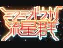【10周年記念】ミクミク動画流星群 thumbnail