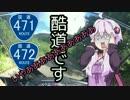第98位:【ゆかり車載】神社参拝ソロツーリング  白川八幡神社【飛騨国】 thumbnail