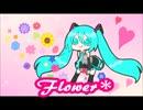 【初音ミク】Flower*【オリジナル曲】