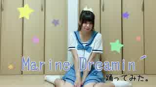 【みちか】Marine Dreamin'【踊ってみた】