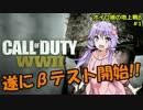 【CoD:WW2】ボイロ娘の地上戦β #1【VOICEROID実況】