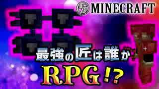 【日刊Minecraft】最強の匠は誰かRPG!?悪夢の上層編4日目【4人実況】
