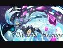 The Last Message / キセノンP feat. 初音ミク【Side: 未来】