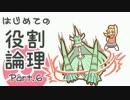 【ポケモンSM】はじめての役割論理 Part.6【テッカグヤ】