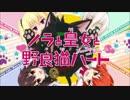 第40位:ノラと皇女と野良猫ハート OP「ネ!コ!」 映像付き thumbnail