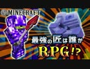 【日刊Minecraft】最強の匠は誰かRPG!?悪夢の上層編6日目【4人実況】