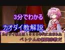 第59位:【ゆっくり解説】3分でわかるカオダイ教 thumbnail