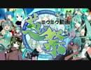 ミクミク動画葱祭 【初音ミク10周年記念アレンジメドレー】