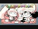 【チキテン】きみはだいじょうぶ【UTAUカバー】 thumbnail