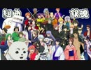 第74位:【手書き金魂】   組曲 『銀魂』    【MMD&声真似】 thumbnail