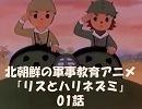 北朝鮮の軍事教育アニメ 「リスとハリネズミ」01話【日本語字幕】
