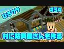 【Minecraft】ひろりんが送るマインクラフト#34【ゆっくり実況】