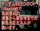 亞北ネルがガンダムSEEDのOPで京浜急行の駅名を歌いました。