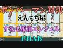 【実況】 実況者8人が全力で潰し合うボンバーマンR