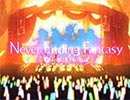 【グラブル】 Never Ending Fantasy ~GRANBLUE FANTASY~ MUSIC VIDEO