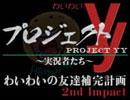 【予告】プロジェクトYY『わいわいの友達補完計画 2nd Impact』