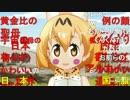 第41位:けものフレンズ1話 1000万再生の足跡 thumbnail