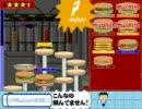 「バーガーメーカー」で全部のメニューをコンプリートする例