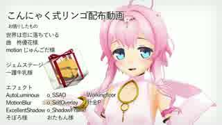 【MMD花騎士】 リンゴ 【モデル配布】