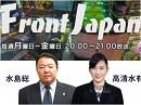 【Front Japan 桜】またも!毎日の皇室偏向報道 / またやった!田母神とWiLLのトンデモ発言~鍛冶俊樹[桜H29/8/31]