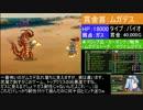 メタルマックス3 ほぼナースソロ縛り 第九話「激闘!ムガデス」