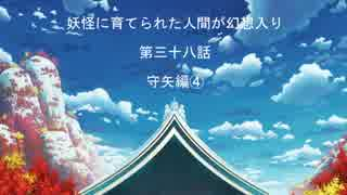 【幻想入り】妖怪に育てられた人間が幻想入り 第三十八話