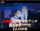 第58位:北朝鮮の軍事教育アニメ 「答えを見つけた2人の少年」【日本語字幕】