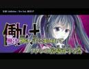 【ニコカラ】社畜♡Addiction【off_v】