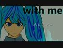 【初音ミク】with me 【オリジナル】