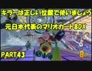 「元」日本代表の底辺がマリオカート8DXを実況してみた PART43