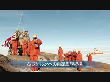 南極地域観測協力行動】しらせ氷...