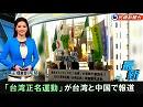 【台湾CH Vol.198】日本との連携求め来日!―蔡明憲・元国防相...