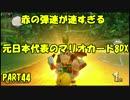 「元」日本代表の底辺がマリオカート8DXを実況してみた PART44