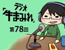 ラジオ「牛まみれ」第78回