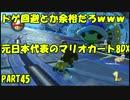 「元」日本代表の底辺がマリオカート8DXを実況してみた PART45