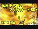 元日本代表の底辺がマリオカート8DXを実況してみた PART46