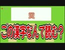 【実況】 乙女に囲まれて頭の体操をする実況者4人 part3