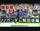 第48位:【機動戦士ガンダムZZ】ZZガンダム 解説 後編 【ゆっくり解説】part2 thumbnail