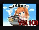 【WoWs】巡洋艦で遊ぼう vol.109【ゆっくり実況】