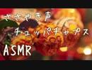 【ASMR】ささやきながらチュッパチャプスをたべる【咀嚼音】