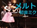 【石川綾子】初音ミク『メルト』をヴァイオリンで演奏してみた