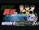 【地球防衛軍4.1】EDF関西がEDF4.1入り ep.6