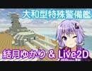 【Minecraft】うごくゆかりと戦艦大和【VOICEROID+&Live2D】