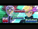 【遊戯王MMD】リボルバーとPlaymakerでGLIDE
