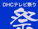 【DHCテレビ祭り】8/30(水) 伊倉愛美・井上和彦・上念司・土屋ひかる・鳥越裕貴・せんだみつお・間宮久美子【虎ノ門ニュース×エクストリームBeauty 6時間ぶっ通し生放送!】