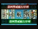 2017夏イベE-6甲ラスト 水着潮ちゃんの貴重な散乱シーン